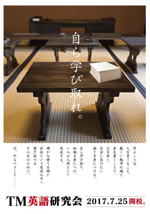 英語学習塾様チラシ制作事例/キャッチコピーとデザイン【大阪】