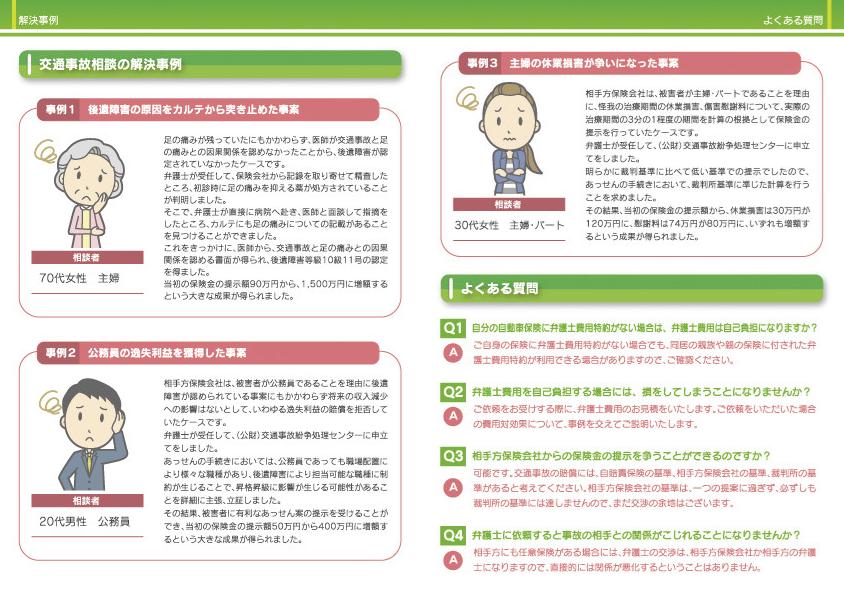 弁護士事務所/交通事故被害者対策ミニ冊子の編集デザイン【太田市】