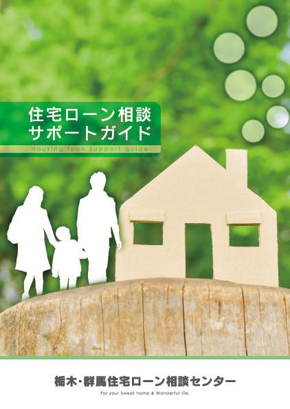 【足利市】栃木・群馬住宅ローン相談センター様小冊子のデザインと編集