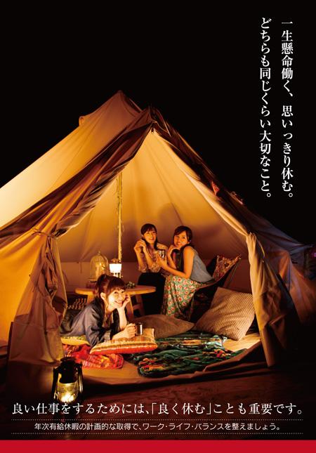 労働組合の活動で使用するポスターのデザイン/太田市の物流会社様