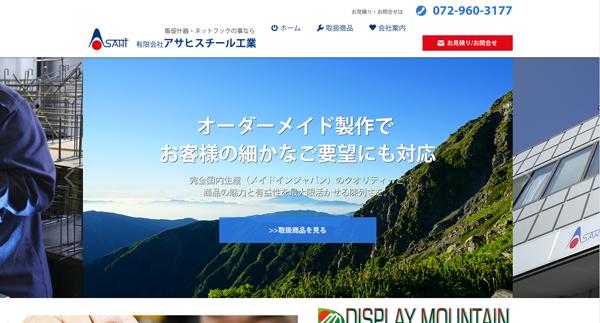 製造メーカー様 ホームページ用文章のライティング【大阪】