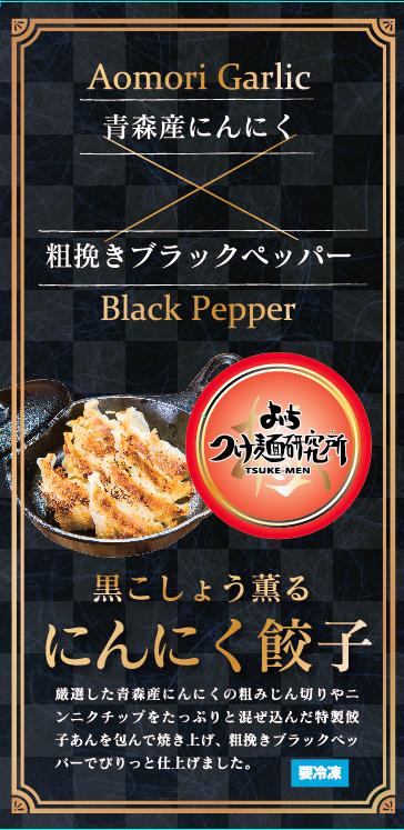 人気らーめん店「よいちつけ麺研究所」様「黒こしょう薫るにんにく餃子」のステッカー
