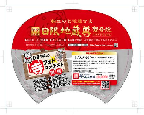 うちわのデザイン/桐生市のお寺様イベント告知用