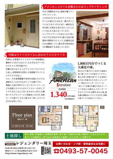 埼玉県のハウスメーカー様/注文住宅紹介チラシのデザイン