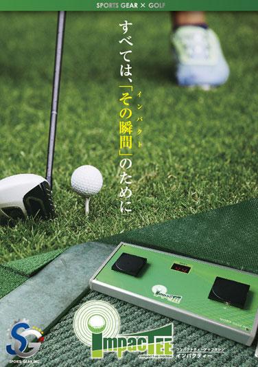 ゴルフ用品パンフレットデザインとキャッチコピー/足利市のスポーツ機器メーカー様