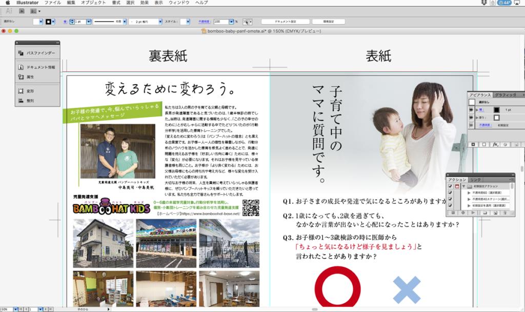 グラフィックデザインと印刷物