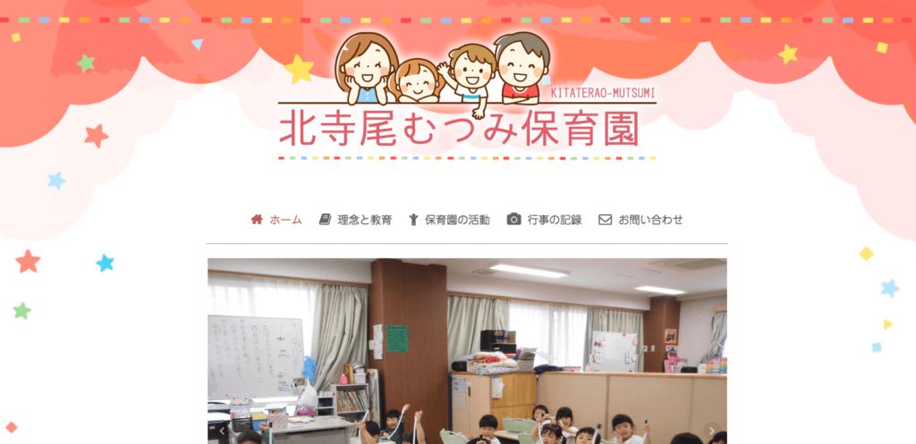 保育園のホームページ制作事例【横浜市】Jimdo