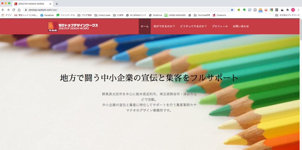 ホームページとブログ