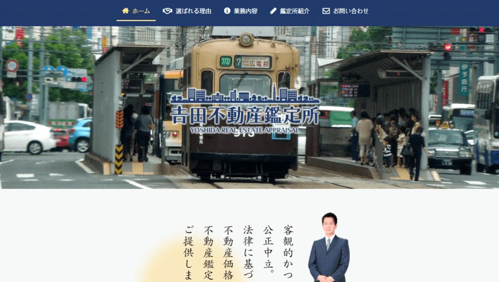 広島の不動産鑑定所様ホームページ制作事例/Jimdo